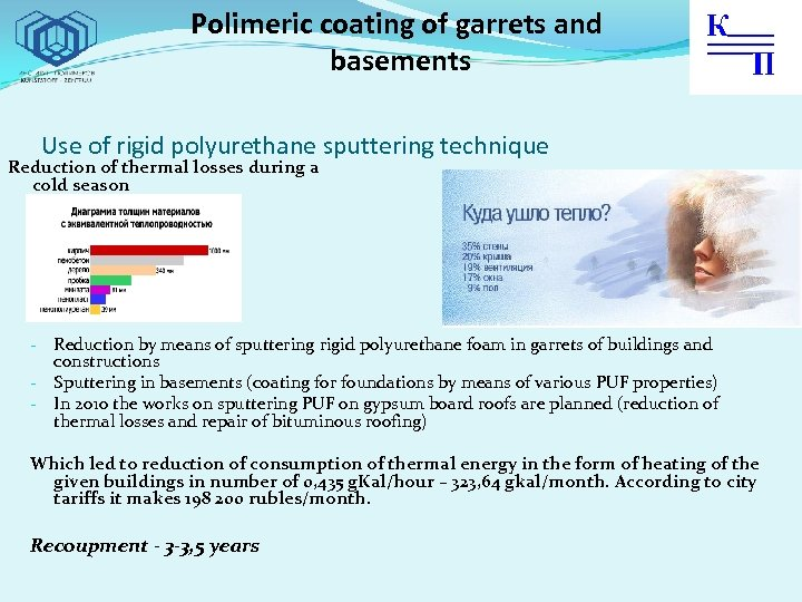 Polimeric coating of garrets and basements Use of rigid polyurethane sputtering technique Reduction of