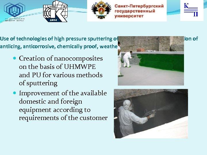 Use of technologies of high pressure sputtering of PU and UHMWPE for creation of