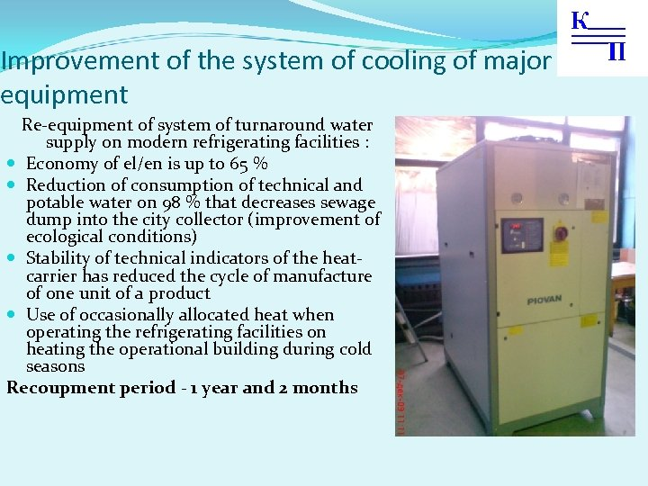 Improvement of the system of cooling of major equipment Re-equipment of system of turnaround