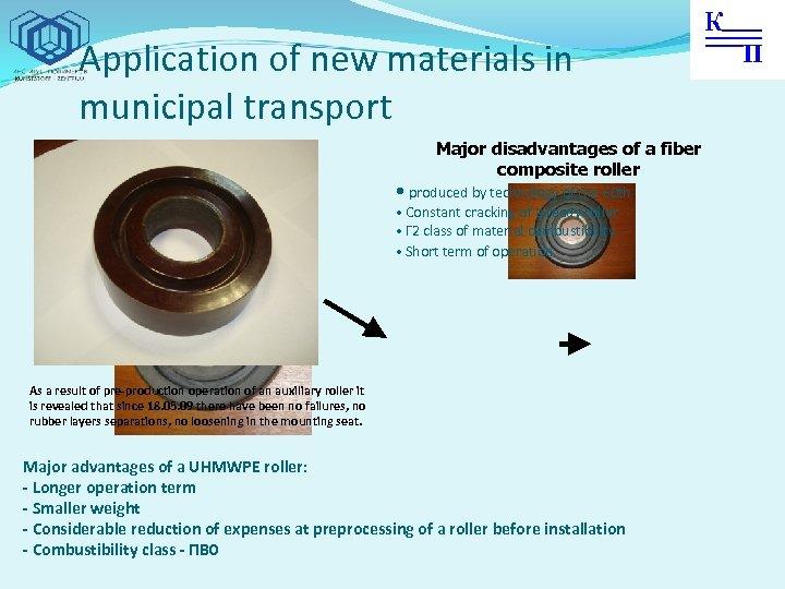 Application of new materials in municipal transport Major disadvantages of a fiber composite roller