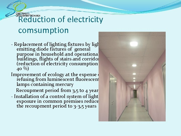 Reduction of electricity comsumption - Replacement of lighting fixtures by lightemitting diode fixtures of