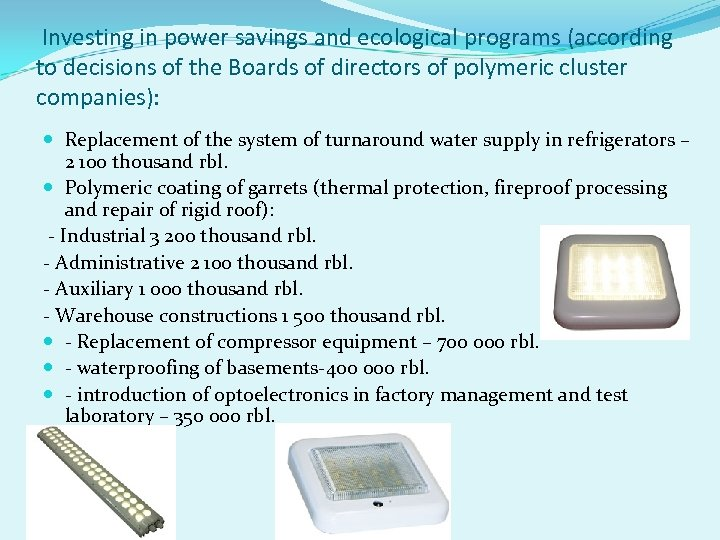 Investing in power savings and ecological programs (according to decisions of the Boards of