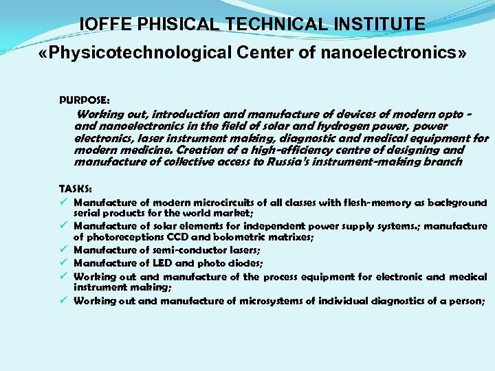 IOFFE PHISICAL TECHNICAL INSTITUTE «Physicotechnological Center of nanoelectronics» PURPOSE: Working out, introduction and manufacture