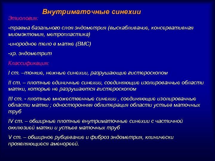 Этиология: Внутриматочные синехии -травма базального слоя эндометрия (выскабливание, консервативная миомэктомия, метропластика) -инородное тело в