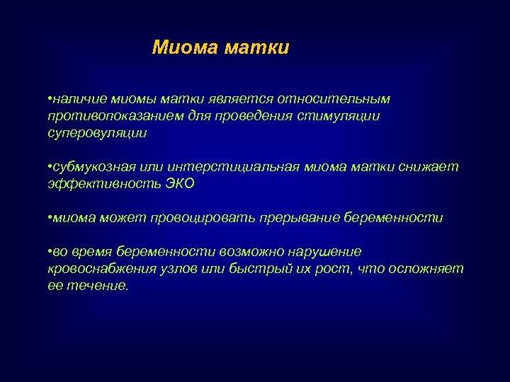Миома матки • наличие миомы матки является относительным противопоказанием для проведения стимуляции суперовуляции •