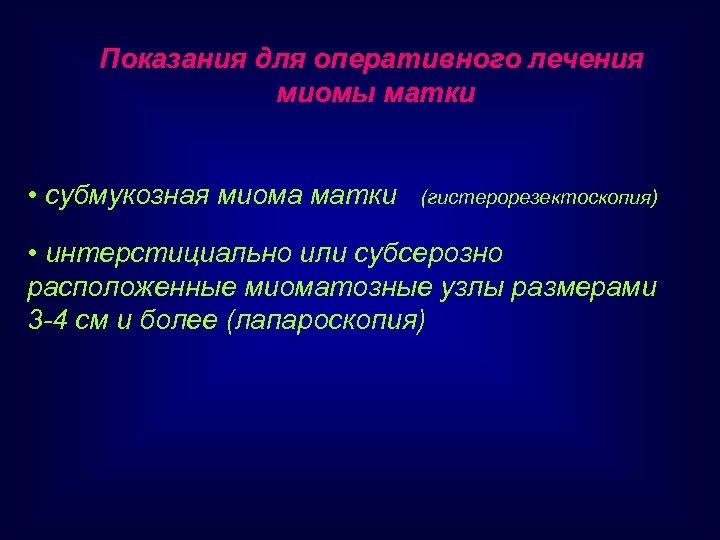 Показания для оперативного лечения миомы матки • субмукозная миома матки (гистерорезектоскопия) • интерстициально или