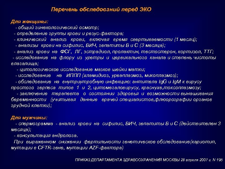 Перечень обследований перед ЭКО Для женщины: - общий гинекологический осмотр; - определение группы крови