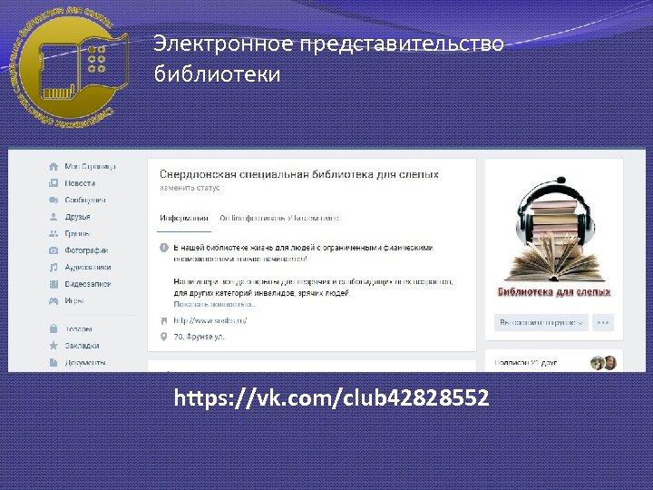 Электронное представительство библиотеки https: //vk. com/club 42828552