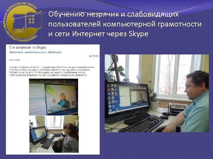 Обучению незрячих и слабовидящих пользователей компьютерной грамотности и сети Интернет через Skype