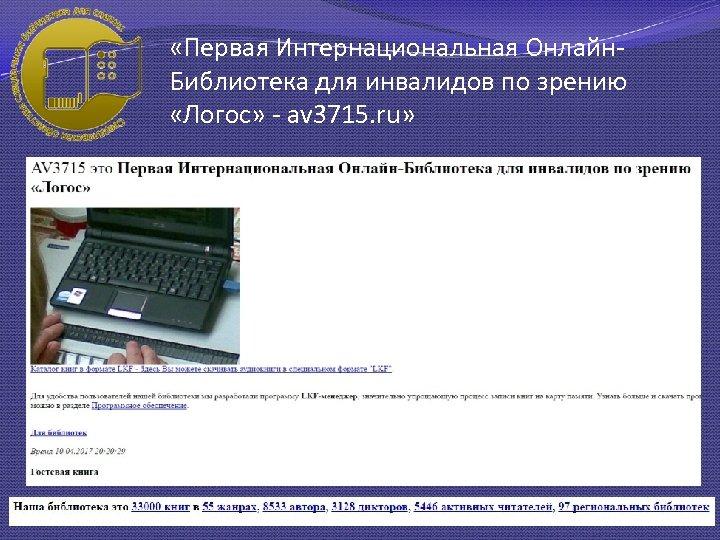 «Первая Интернациональная Онлайн. Библиотека для инвалидов по зрению «Логос» - av 3715. ru»