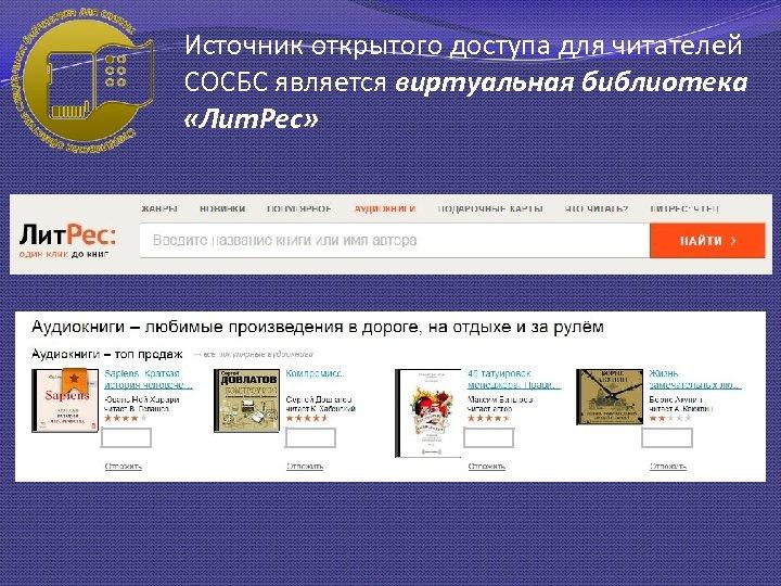 Источник открытого доступа для читателей СОСБС является виртуальная библиотека «Лит. Рес»
