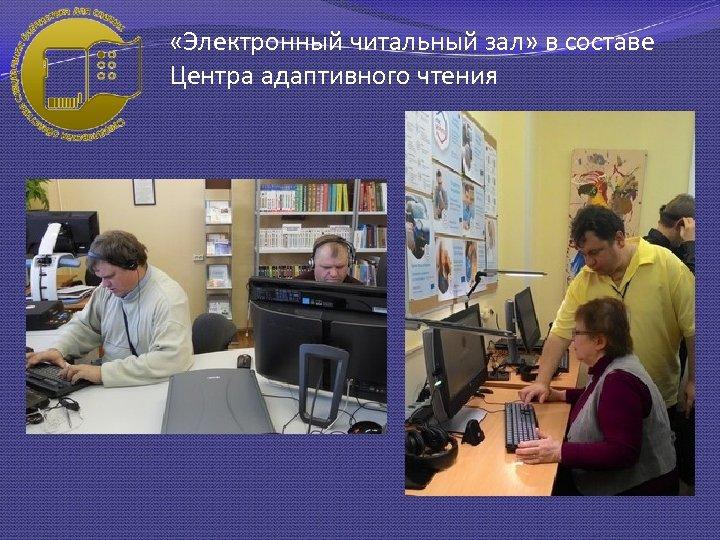 «Электронный читальный зал» в составе Центра адаптивного чтения