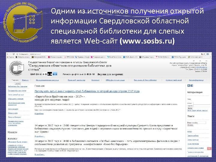 Одним из источников получения открытой информации Свердловской областной специальной библиотеки для слепых является Web-сайт