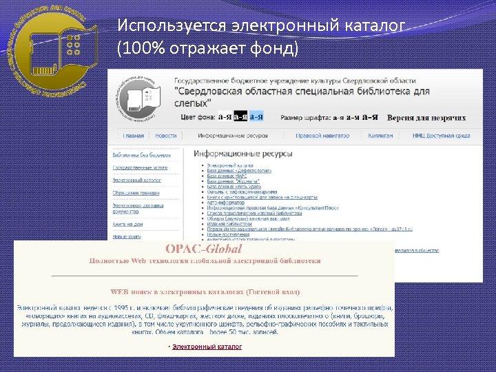 Используется электронный каталог (100% отражает фонд)