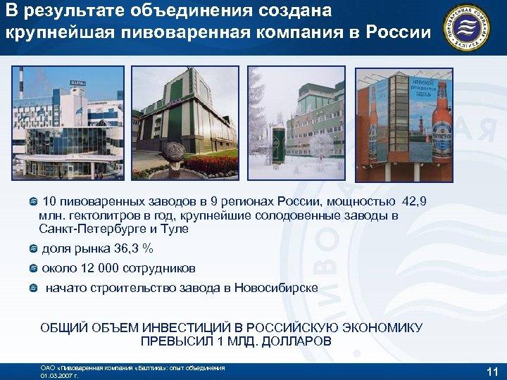 В результате объединения создана крупнейшая пивоваренная компания в России 10 пивоваренных заводов в 9