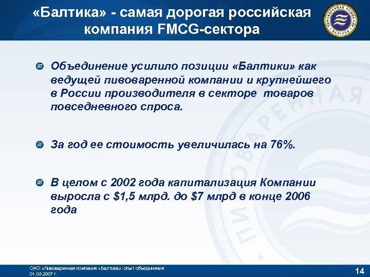 «Балтика» - самая дорогая российская компания FMCG-сектора Объединение усилило позиции «Балтики» как ведущей