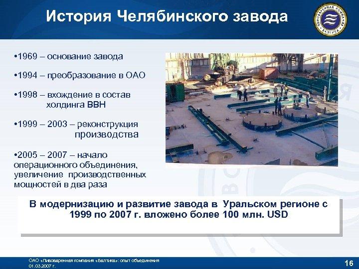 История Челябинского завода • 1969 – основание завода • 1994 – преобразование в ОАО