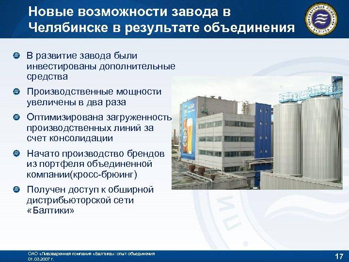 Новые возможности завода в Челябинске в результате объединения В развитие завода были инвестированы дополнительные