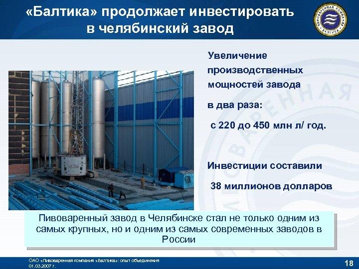 «Балтика» продолжает инвестировать в челябинский завод Увеличение производственных мощностей завода в два раза: