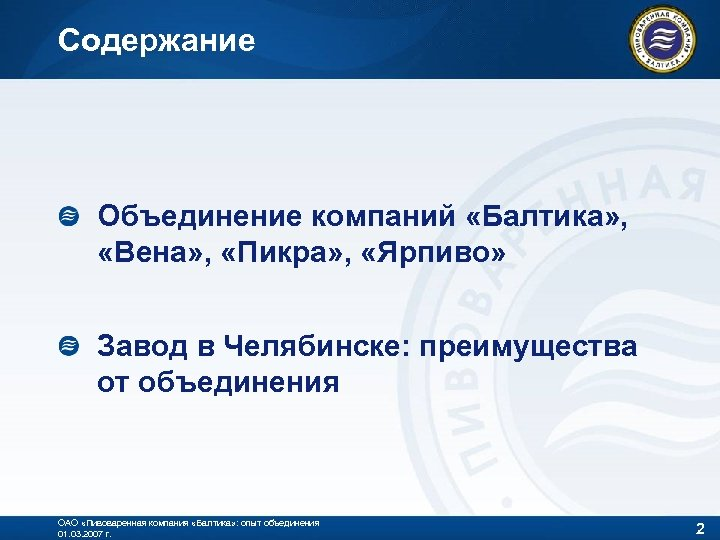 Содержание Объединение компаний «Балтика» , «Вена» , «Пикра» , «Ярпиво» Завод в Челябинске: преимущества