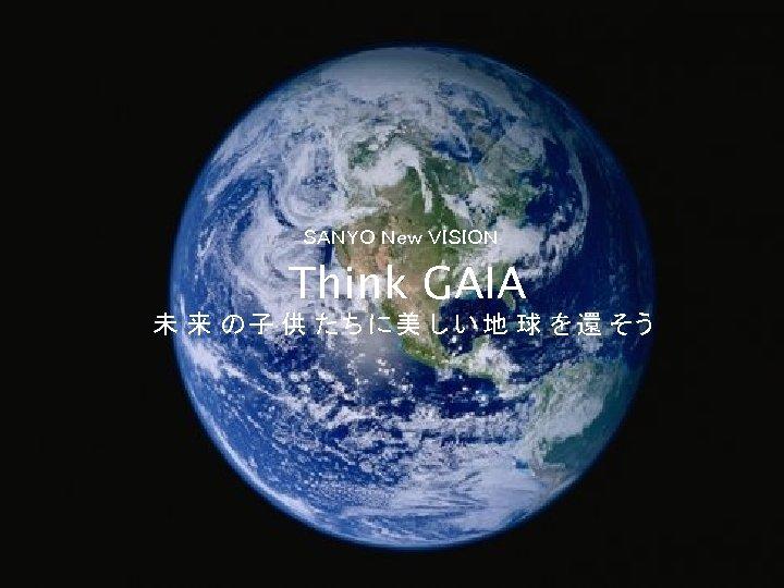 32 SANYO New VISION Think GAIA 未 来 の子 供 た ち に 美