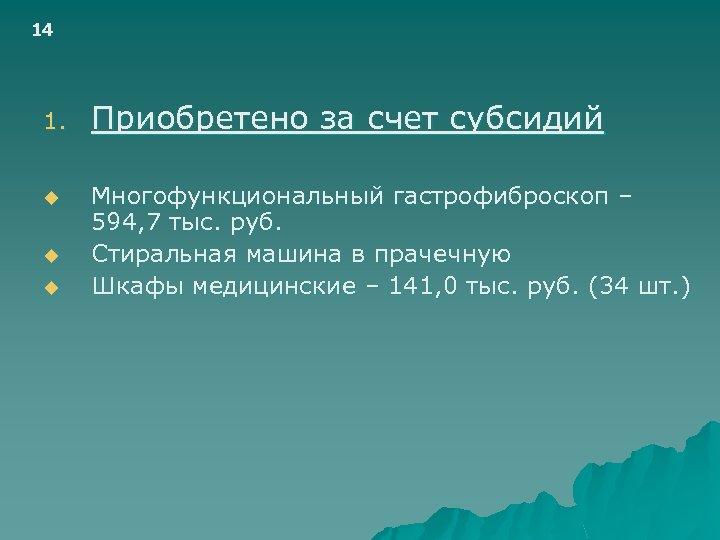 14 1. u u u Приобретено за счет субсидий Многофункциональный гастрофиброскоп – 594, 7