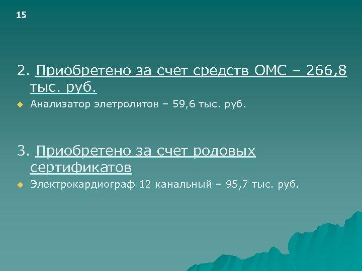 15 2. Приобретено за счет средств ОМС – 266, 8 тыс. руб. u Анализатор