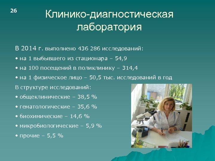 26 Клинико-диагностическая лаборатория В 2014 г. выполнено 436 286 исследований: • на 1 выбывшего