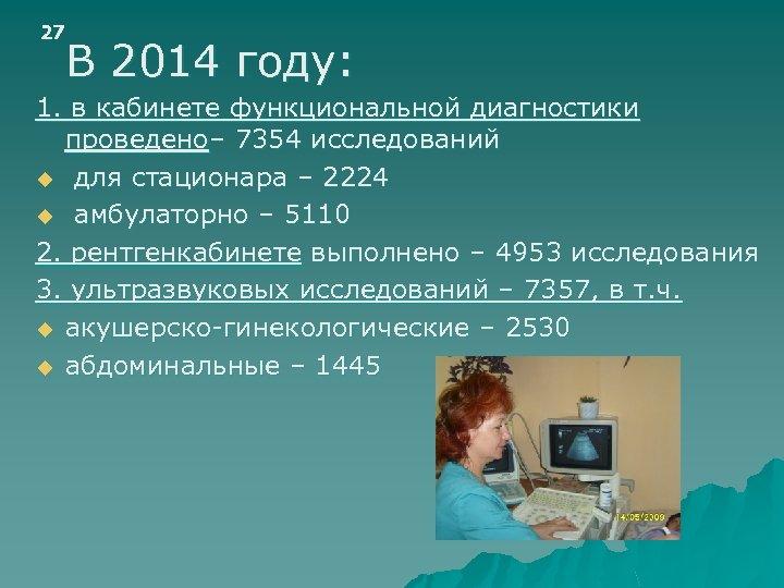 27 В 2014 году: 1. в кабинете функциональной диагностики проведено– 7354 исследований u для