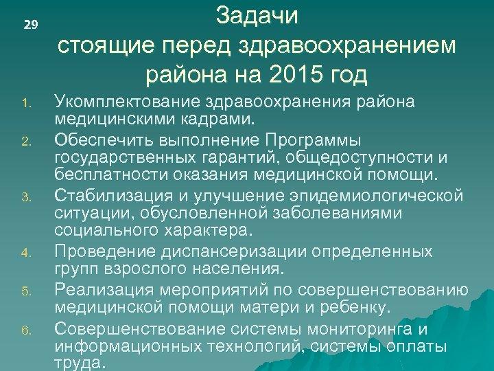 29 1. 2. 3. 4. 5. 6. Задачи стоящие перед здравоохранением района на 2015