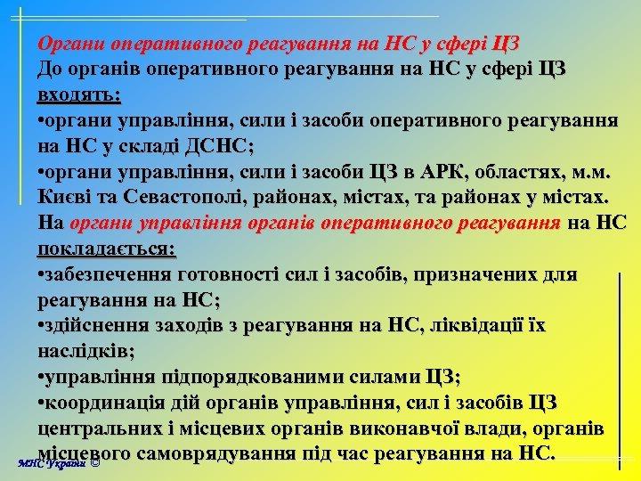 Органи оперативного реагування на НС у сфері ЦЗ До органів оперативного реагування на НС