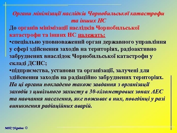 Органи мінімізації наслідків Чорнобильської катастрофи та інших НС До органів мінімізації наслідків Чорнобильської катастрофи