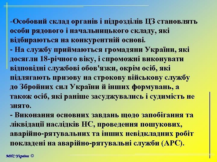 -Особовий склад органів і підрозділів ЦЗ становлять особи рядового і начальницького складу, які відбираються