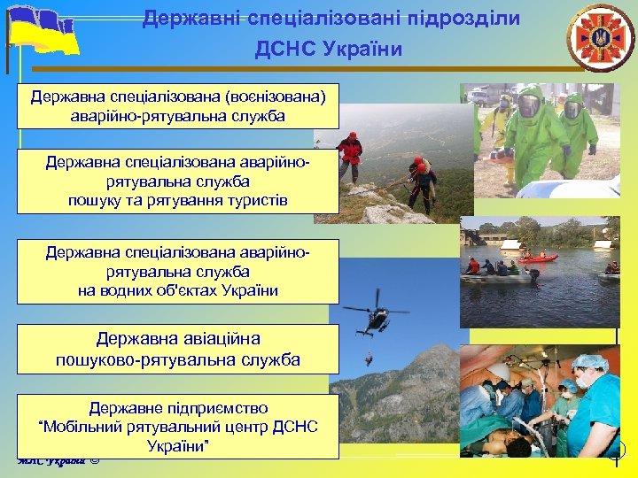 Державні спеціалізовані підрозділи ДСНС України Державна спеціалізована (воєнізована) аварійно-рятувальна служба Державна спеціалізована аварійнорятувальна служба