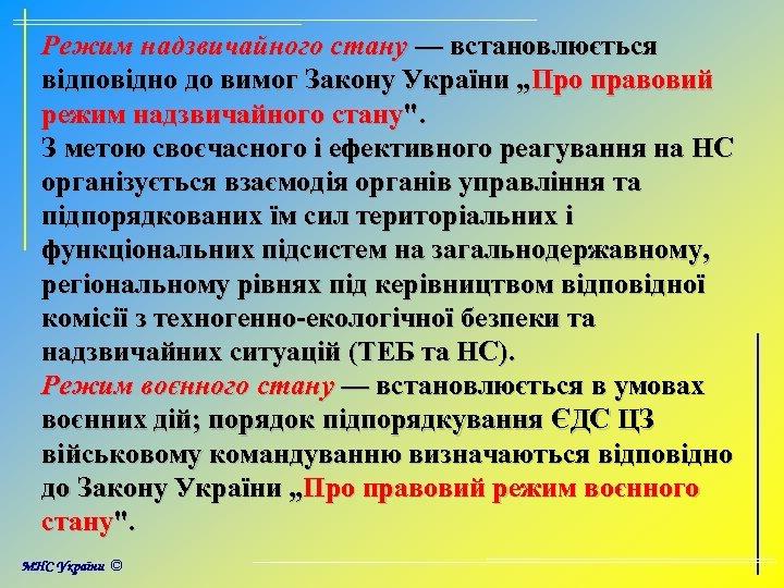 """Режим надзвичайного стану — встановлюється відповідно до вимог Закону України """"Про правовий режим надзвичайного"""