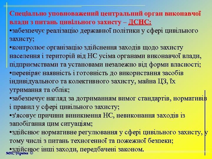 Спеціально уповноважений центральний орган виконавчої влади з питань цивільного захисту – ДСНС: • забезпечує