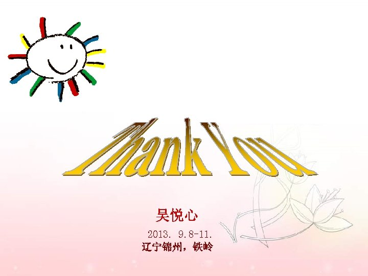 吴悦心 2013. 9. 8 -11. 辽宁锦州,铁岭