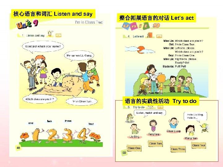 核心语言和词汇 Listen and say 整合拓展语言的对话 Let's act 语言的实践性活动 Try to do