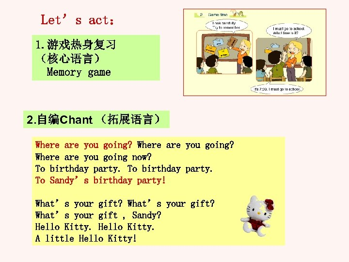 Let's act: 1. 游戏热身复习 (核心语言) Memory game 2. 自编Chant (拓展语言) Where are you going?