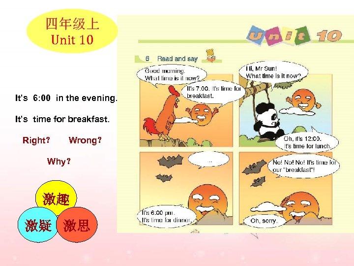 四年级上 Unit 10 It's 6: 00 in the evening. It's time for breakfast. Right?