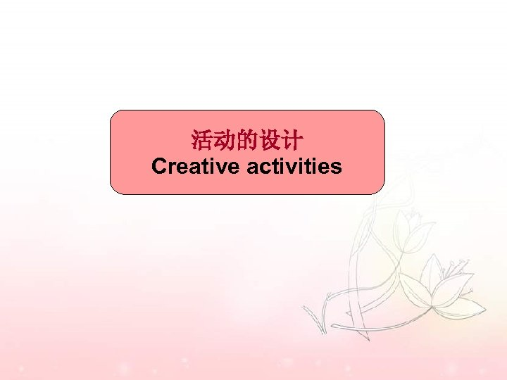 活动的设计 Creative activities