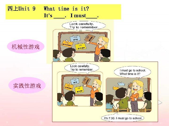 四上Unit 9 机械性游戏 实践性游戏 What time is it? It's ____. I must____.