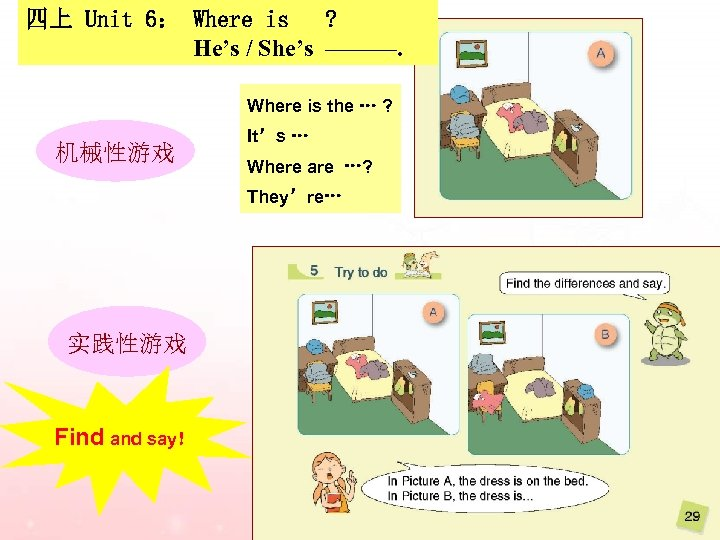 四上 Unit 6: Where is ? He's / She's ———. Where is the …