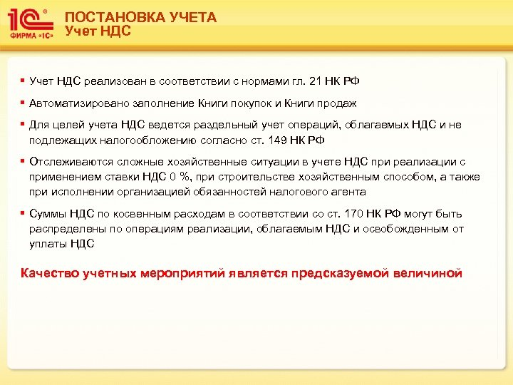 ПОСТАНОВКА УЧЕТА Учет НДС § Учет НДС реализован в соответствии с нормами гл. 21