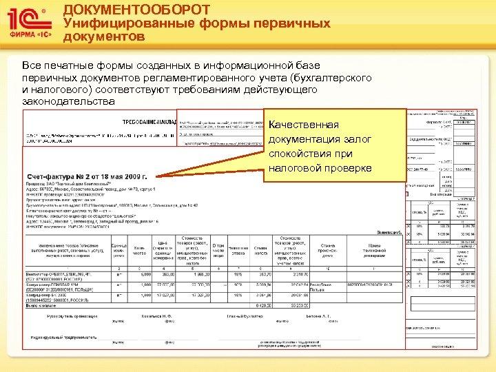 ДОКУМЕНТООБОРОТ Унифицированные формы первичных документов Все печатные формы созданных в информационной базе первичных документов