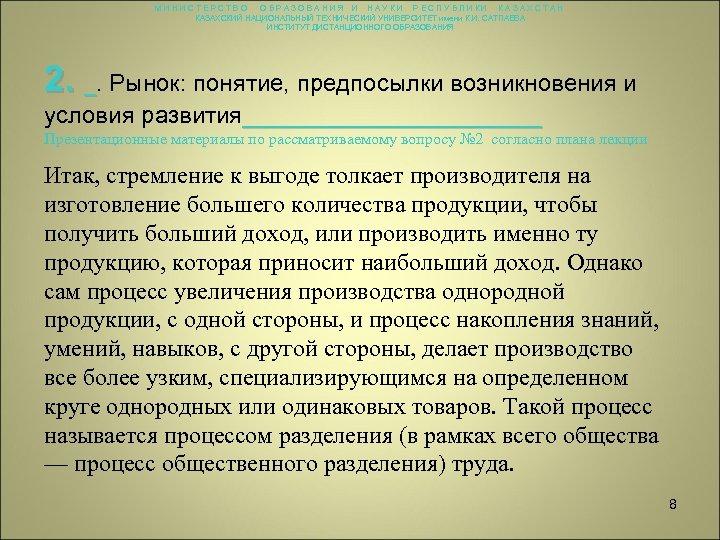 МИНИСТЕРСТВО ОБРАЗОВАНИЯ И НАУКИ РЕСПУБЛИКИ КАЗАХСТАН КАЗАХСКИЙ НАЦИОНАЛЬНЫЙ ТЕХНИЧЕСКИЙ УНИВЕРСИТЕТ имени К. И. САТПАЕВА