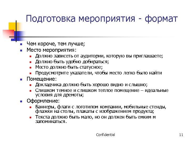 Подготовка мероприятия - формат n n Чем короче, тем лучше; Место мероприятия: n n