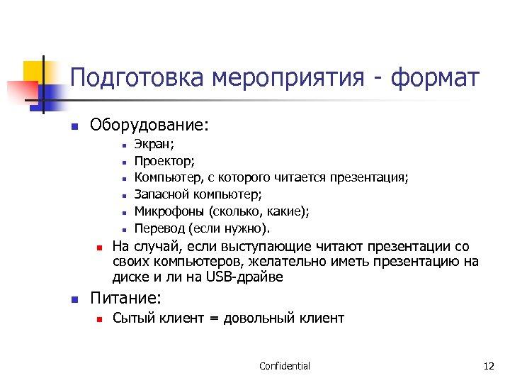 Подготовка мероприятия - формат n Оборудование: n n n n Экран; Проектор; Компьютер, с