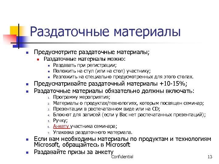 Раздаточные материалы n Предусмотрите раздаточные материалы; n Раздаточные материалы можно: n n n Предусматривайте