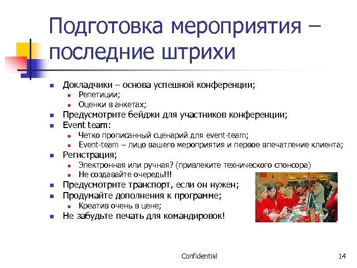 Подготовка мероприятия – последние штрихи n Докладчики – основа успешной конференции; n n Предусмотрите